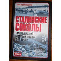 Сталинские соколы. Анализ действий советской авиации 1941-1945 гг.