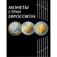 Альбом Монеты стран Евросоюза регулярного чекана на 240 монет 2 тома