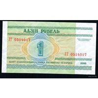 Беларусь 1 рубль 2000г. серии ГГ 0514017  - UNC