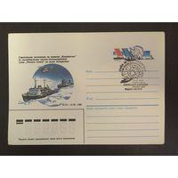 1985 СССР ХМК с ОМ Флот Ледокол Владивасток спасение судна Михаил Сомов из льдов Антарктики СГ Москва