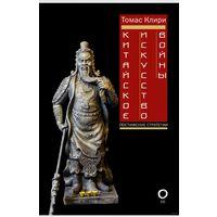 Томас Клири. Китайское искусство войны. Постижение стратегии