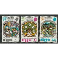 1972 Фиджи 295-297 25-я годовщина Комиссии южной части Тихого океана