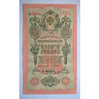 10 рублей 1909 год UNC.