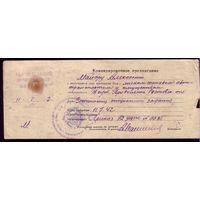 Командировочное предписание 10-й Стройбат 1942 год