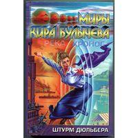"""Кир Булычёв - """"Штурм Дюльбера (Река Хронос. 1917)"""""""