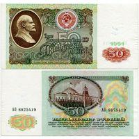СССР. 50 рублей (образца 1991 года, P241) [серия АО]