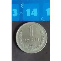 1 рубль 1964 года СССР.