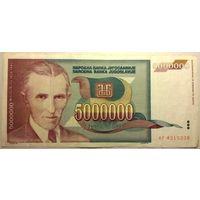 Югославия 5 000 000 динаров 1993 (P121) VF