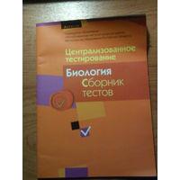 Централизованное тестирование. Биология. Сборник тестов по материалам 2013 года