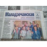 Маладзечанская газета. 28 мая 2016. Номер 40