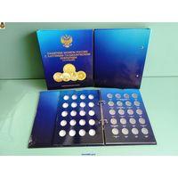 Альбом для юбилейных 10-и рублёвых (ГВС и эмблемы) монет России, ячейки подписаны. Капсульный (блистерный).