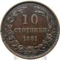 Болгария 10 стотинок 1881 ТОРГ (396)