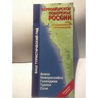 Черноморское побережье России: Анапа Геленджик Туапсе Сочи
