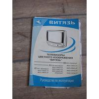 Телевизор Витязь 54 стv ,руководство по эксплуатации