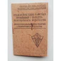 Супер состояние. Членский билет 1932-34гг. Редкая печать
