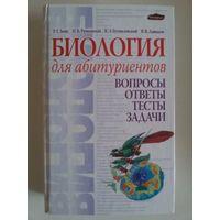 Биология для абитуриентов.