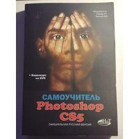 Самоучитель Photoshop CS5 (+диск)