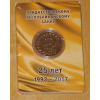 Приднестровье 25 рублей 2017 25 лет республиканскому банку UNC