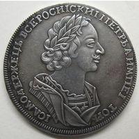 1 рубль 1725 года.Копия !