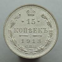 15 копеек 1913, Отличная! С 1 Рубля!