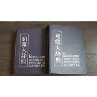 Большой Японско-Русский словарь - 2 тома, Москва, 1970 год.