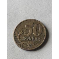 50 копеек 1997 год