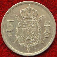 6603: 5 песет 1975 (79) Испания КМ# 807