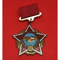 Знак Воину - Интернационалисту СССР