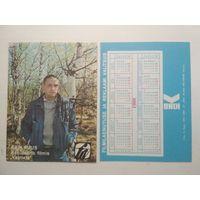 Карманный календарик. Эрик Руус . 1988 год