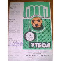 27.08.1976  Динамо Минск--Торпедо Москва
