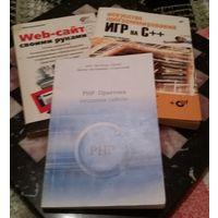 Три книги из Мира Программирования