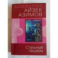 Айзек Азимов. Стальные пещеры (фантастический роман)