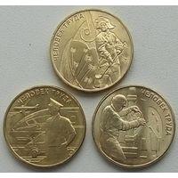 Россия 10 рублей, 2020-2021 г. Человек труда (лот из 3-х монет)