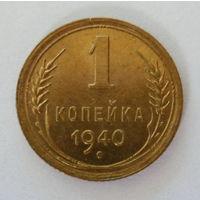 СССР 1 копейка 1940