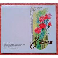Горелов В. 8 марта. 1988 г. Двойная мини-открытка. Подписана.
