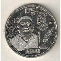 Казахстан 100 тенге 2020 175 лет со дня рождения Абая Кунанбаева