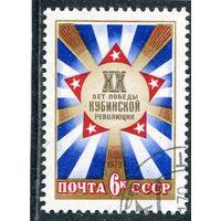 СССР 1979.. Кубинская революция