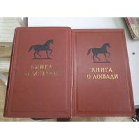 Книга о лошади. Составлена под руководством С.М. Буденного. Том 1(1952 г) и том 2(1955 г.). Цена за оба.