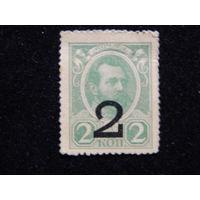 Россия 2 копейки -марки 1917 г