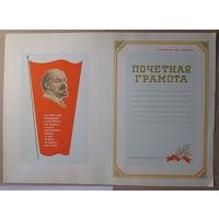 Чистая грамота СССР 1980 год