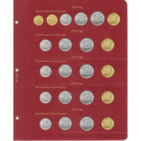 Лист для монет России регулярного чекана с 2015 по 2019 Новинка!!!