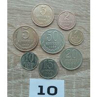 Сборный лот монет СССР 1986 года ( 8 шт.). В хорошем сохране!