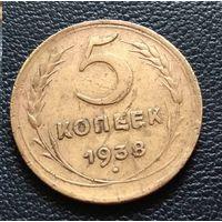 5 копеек 1938  СССР