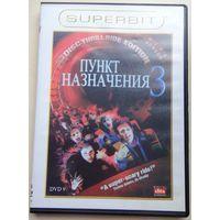 Пункт назначения 3. DVD9