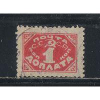 СССР Доплатные 1925 Спец вып Лито #Д10