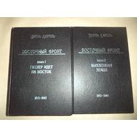 Восточный фронт. В двух книгах. Книга I: Гитлер идет на восток. 1941-1943., Книга II: Выжженная земля. 1943-1944.