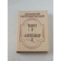 Павел 1, Александр 1. Д. Мережковский. М: Слово, 1991