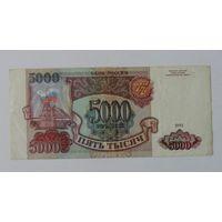 5000 рублей 1993г. Россия.