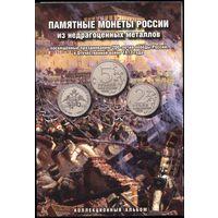 28 монет. Полный набор к 200 лет победы России в Отечественной войне 1812 года