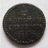 Российская империя 1/4 копейки 1840